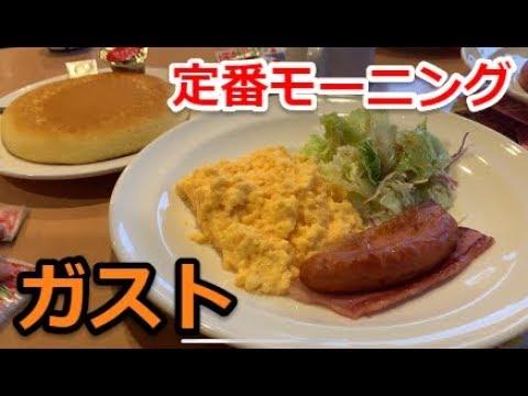 ガストのモーニング♪+100円パンケーキがおススメ・ファミレス/静岡