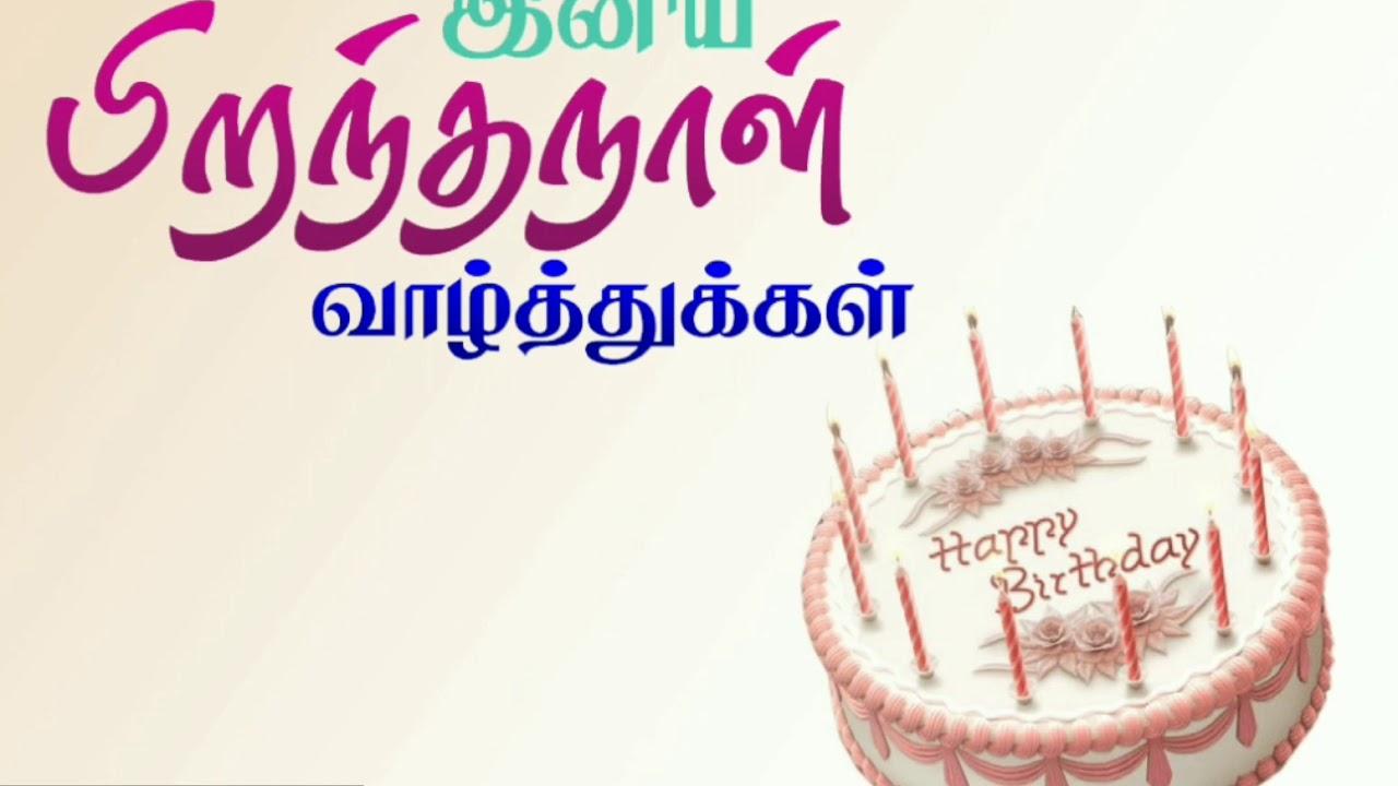 Tamil Birthday Song Neenda Neenda Kaalam Uthra Unnikrishnan Youtube