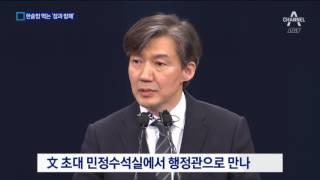 묘한 탕평 인사…통진당 해산 '창과 방패' 한솥밥 thumbnail