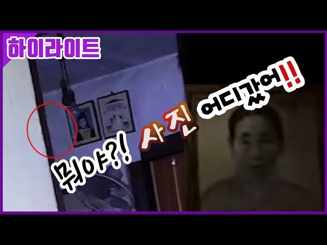 [????] ???? ??? ??! ??? ?????(high) Korea Ghost Hunter - Portrait