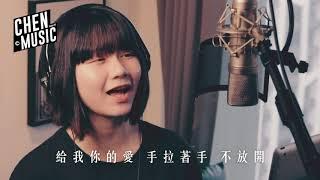 """李敏甄 - 給我你的愛"""" M/V【 Cover Video 】 辰音樂 CHEN MUSIC"""