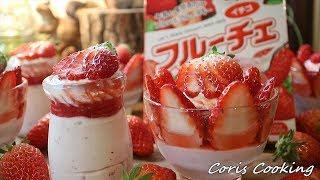 苺のババロア|Coris Cooking Channelさんのレシピ書き起こし