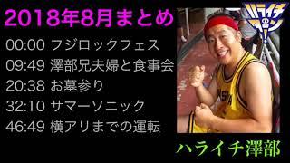 ハライチ澤部さんのフリートーク、2018年8月まとめです。