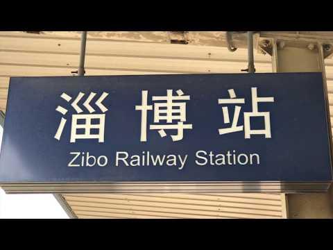Next Station: China - Zibo Railway Station (Shandong)