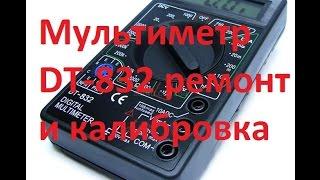 Мультиметр DT-832 ремонт и калибровка