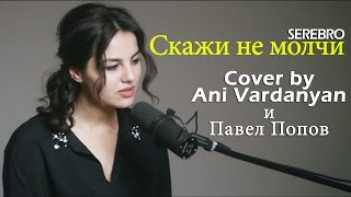 Ани Ваданян и Полярный Скажи Не Молчи Serebro Cover