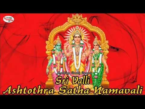 Mix - Sri Valli Ashtothra Satha Namavali