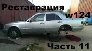 Ремонт Mercedes w124 ''Одиночка'' Часть 11(, 2014-10-18T16:12:33.000Z)