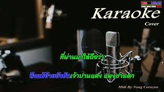 วาสนา   คู่แฝดโอเอ (Cover Karaoke)