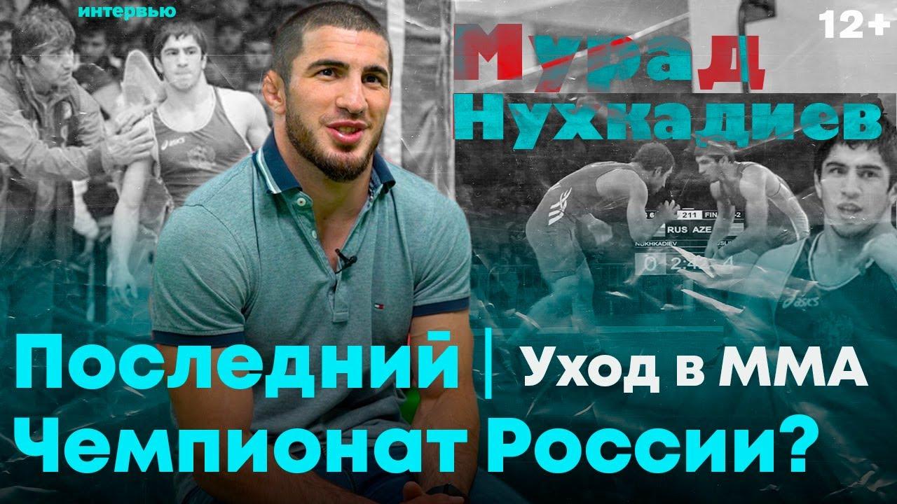 Мурад Нухкадиев. Уход в MMA / Выступление на ЧР / Свой бренд одежды