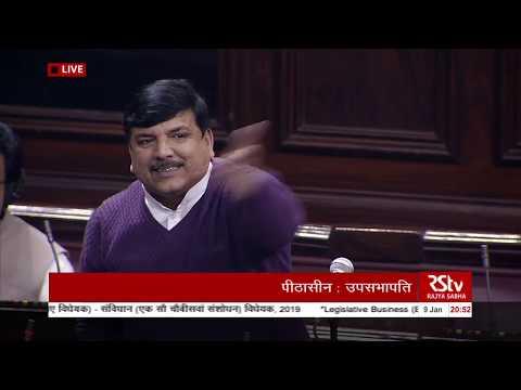 Sh. Sanjay Singh's Speech   The Constitution (124th Amendment) Bill, 2019