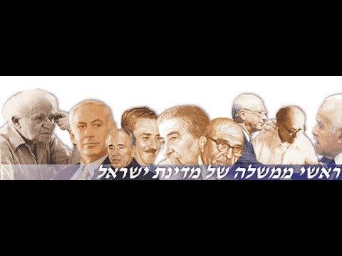 חיים של סתירות של דָּוִד בֶּן-גּוּרִיּוֹן וממשלת ארץ ישראל מהרב אפרים כחלון