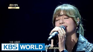 Shannon - My Love Who Loved Me More Than I Loved Myself | 샤넌 - 나보다 더 나를 사랑하는 님이시여 [Immortal Songs 2]