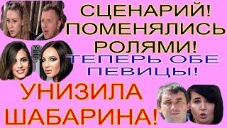 Дом 2 Спаси свою любовь Бородина против Бузовой Глубокий разговор свадьба человек года план б