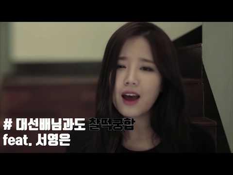 [남영주] 노래 하이라이트