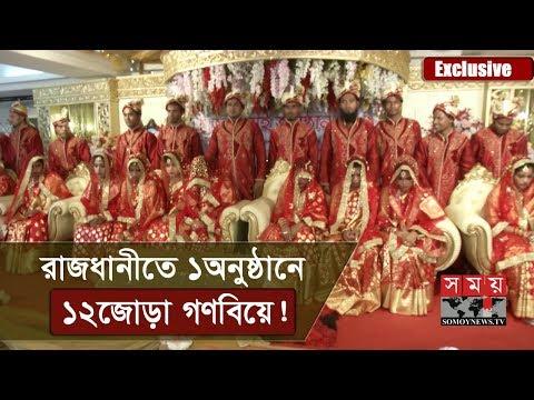 রাজধানীতে-অসচ্ছল-পরিবারের-১২জোড়া-গণবিয়ে-একই-অনুষ্ঠানে!-|-collective-wedding-|-somoy-tv