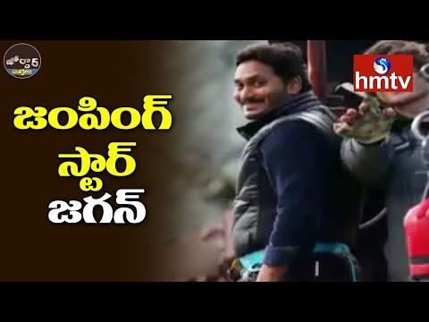 YS Jagan Bungee Jump Video Goes Viral | Jordar News | Telugu News | hmtv