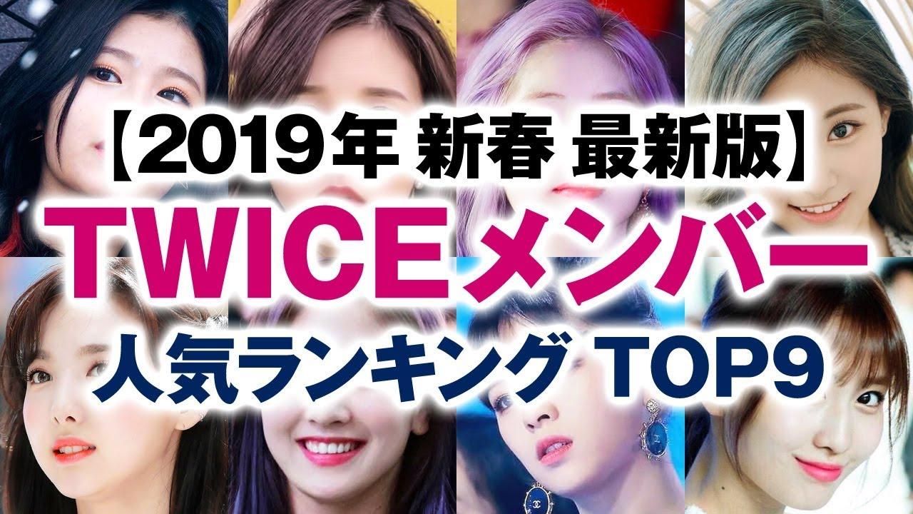 Twice 人気 順 2021最新 ...