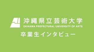 活躍する卒業生 ③ 沖縄県立芸術大学音楽学部 音楽文化専攻