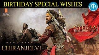 Megastar Chiranjeevi Birthday Special Wishes || Happy Birthday Chiranjeevi || iDream Filmnagar