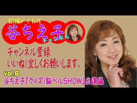 谷ちえ子チャンネルvol.6「クイズ!脳ベルshow編」