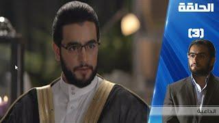 episode 03 al da3eya series الحلقة الثالثة مسلسل الداعية
