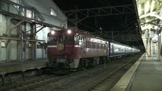 電気機関車ED79(2) ~急行「はまなす」青森駅発車(2)~