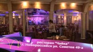 Ресторан Чайка Новороссийск.mp4(, 2012-09-21T15:29:42.000Z)