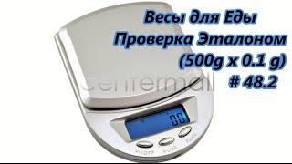 Весы для Еды. Проверка Эталоном (500g x 0.1 g) / Scales for food. Checking the master # 48.2(, 2015-02-25T04:05:40.000Z)