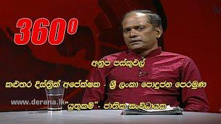 360 | with Anupa Paskuwel ( 25 - 06 - 2020 ) Thumbnail