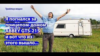"""Трейлер к видео """"Я погнался за прицепом домом ABBEY GTS-215"""""""