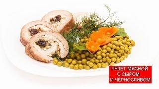 Куриный Рулет с Сыром и Черносливом | Chicken Roulette with Cheese