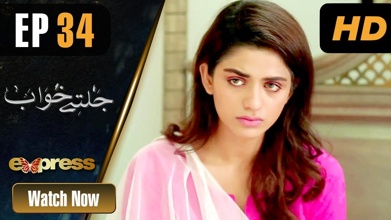 Jaltay Khwab - Episode 34 Express TV Dec 20