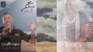 الدحّة ... عمر العبداللات omar alabdallat