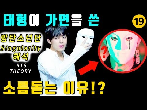[BTS THEORY] Singularity Comeback Trailer 'Why did V wear the mask?' (ENG SUB)