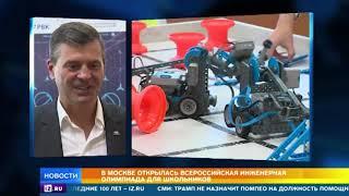 Всероссийская инженерная олимпиада для школьников открылась в Москве