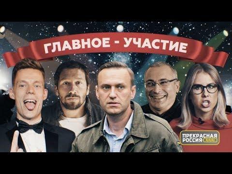 Прекрасная Россия бу-бу-бу: главное — участие!