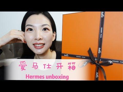 Hermes unboxing开箱| 关于马鞍皮Barenia faubourg| 关于配货| 零配货真实存在吗?