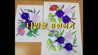 #7월8월 미술-나팔꽃 표현하기-1