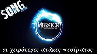 VIBRATOR - οι χειρότερες ατάκες πεσίματος SONG!