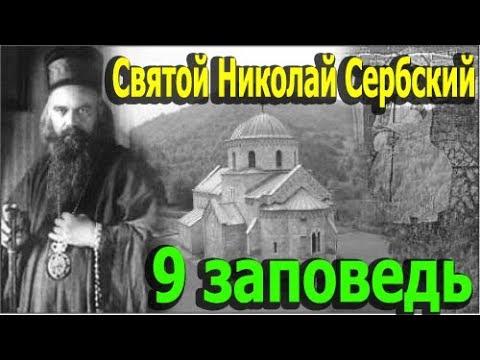 Святой Николай Сербский. Девятая Заповедь. Объяснение 10 Заповедей.