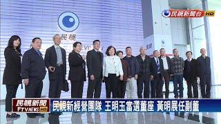 民視臨時股東會 王明玉高票當選董事長-民視新聞