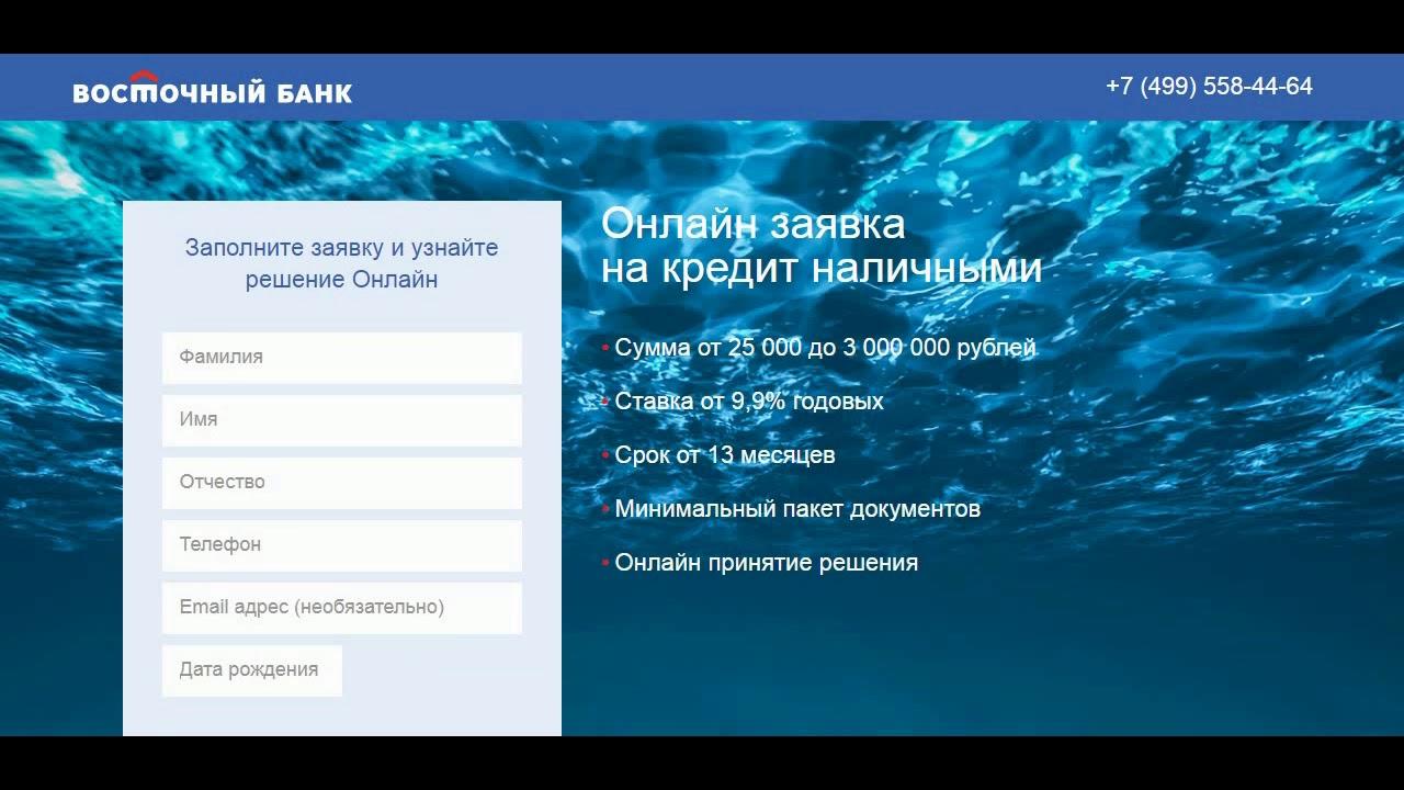 Восточный банк онлайн заявка на кредит карту кредит под залог квартиры ижевск