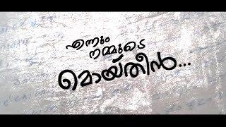 Ennum Nammude Moideen | Malayalam Full Movie | A Vertical Love Story