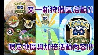 【Pokémon GO】又一新狩獵區活動?!(限定地區與加倍活動內容!!!)