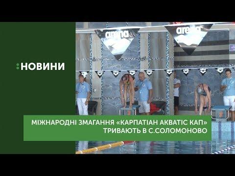 Міжнародні змагання «Carpatian aquatics cup» тривають на Ужгородщині