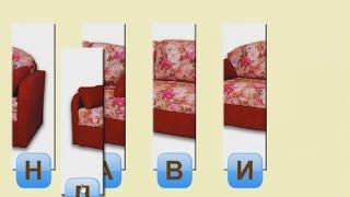 Развивающая игра для детей -  Собери слово   онлайн игра пазл на составление слов из букв