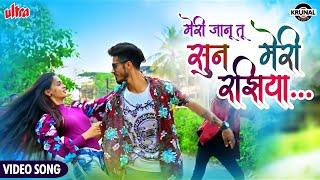 Meri Jaanu Tu Sun Meri Raziya   Valentine Special Song 2021   Sudarshan Sutar   Video Song