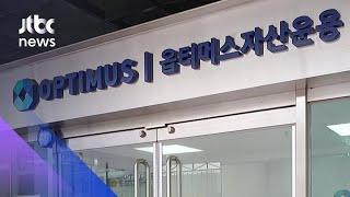 옵티머스, 공공기관 투자?…가보니 관광업체·캠핑장 / …