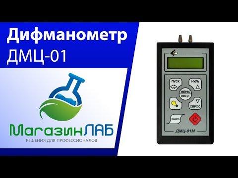 МагазинЛАБ | Дифманометры ДМЦ-01